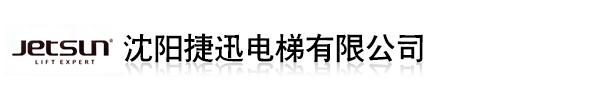 沈阳捷迅电梯有限公司